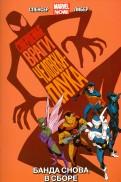 Ник Спенсер: Совершенные враги ЧеловекаПаука. Том 1. Банда снова в сборе