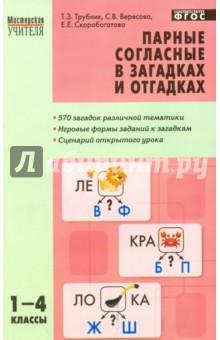 Парные согласные в загадках и отгадках 1-4 классы. ФГОС - Трубникова, Скоробогатова, Вересова