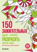 150 зажигательных идей, чтобы раскрасить этот мир