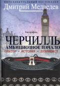 Дмитрий Медведев: Черчилль. Биография. Оратор. Историк. Публицист. Амбициозное начало 1874-1929
