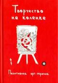 Творчество на коленке. Позитивная арт-терапия обложка книги