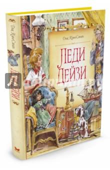 Дик Кинг-Смит - Леди Дейзи обложка книги