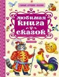 Константин Ушинский: Любимая книга сказок