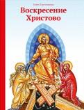 Елена Тростникова - Воскресение Христово обложка книги