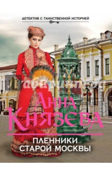 Пленники старой Москвы - Анна Князева
