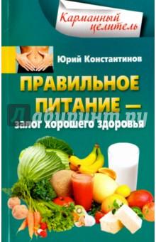 Купить Юрий Константинов: Правильное питание. Залог хорошего здоровья ISBN: 978-5-227-06345-8