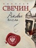 Николай Свечин - Роковые числа обложка книги