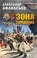 Александр Афанасьев: Зона заражения
