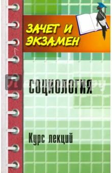 Купить Сергей Самыгин: Социология. Курс лекций ISBN: 978-5-222-26744-8