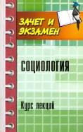 Сергей Самыгин: Социология. Курс лекций