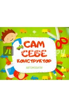 Купить Автомобили ISBN: 978-5-222-26424-9