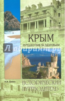 Крым. Путешествие за здоровьем - Наталия Шейко