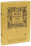 МишельЖак Шассей: 100 великих вин из самой дорогой коллекции (пробка)