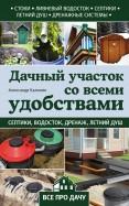 Александр Калинин: Дачный участок со всеми удобствами