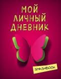 """Мой личный дневник """"Притяжение красного"""" обложка книги"""