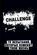 Challenge. 70 испытаний, которые изменят твою жизнь (черный) обложка книги