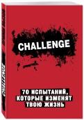 Сhallenge. 70 испытаний, которые изменят твою жизнь (красный) обложка книги