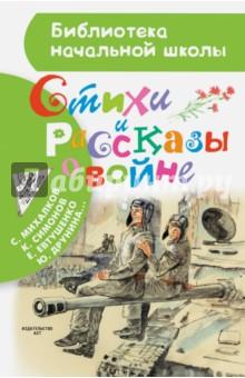 Стихи и рассказы о войне - Евтушенко, Симонов, Лебедев-Кумач
