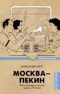 Александр Шкут: МоскваПекин
