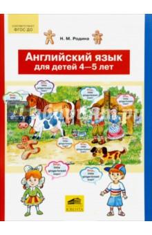 Купить Наталья Родина: Английский язык для детей 4-5 лет. ФГОС ДО ISBN: 978-5-85429-721-9