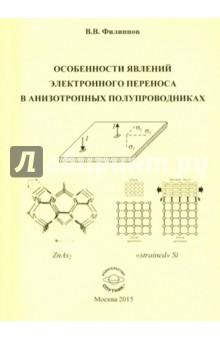 Особенности явлений электронного переноса в анизотропных полупроводниках. Монография - Владимир Филиппов