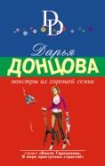 Дарья Донцова: Монстры из хорошей семьи