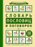 Станислав Зигуненко: Словарь пословиц и поговорок