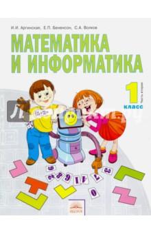 Занков учебник математика 1 класс школа россии — 5