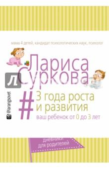 #3 года роста и развития: ваш ребенок от 0 до 3 лет - Лариса Суркова