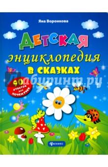 Детская энциклопедия в сказках. 90 ответов для почемучек - Яна Воронкова