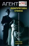 Александр Шувалов: Ахиллесова спина