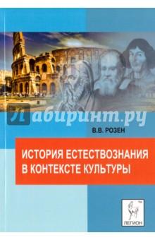 Купить Виктор Розен: История естествознания в контексте культуры ISBN: 978-5-91724-089-3