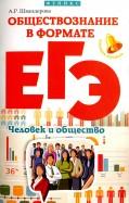 Алла Швандерова: Обществознание в формате ЕГЭ. Человек и общество