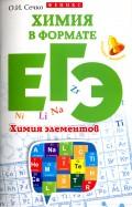 Ольга Сечко: Химия в формате ЕГЭ. Химия элементов