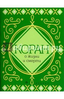 Купить Коран о жизни и смерти ISBN: 978-5-222-27134-6