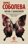 Лариса Соболева: Ночи с Камелией