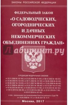 Федеральный Закон О садоводческих, огороднических и дачных некоммерческих объединениях граждан