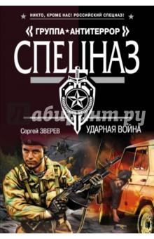 Ударная война - Сергей Зверев