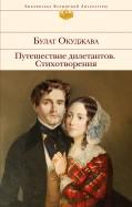 Булат Окуджава - Путешествие дилетантов. Стихотворения обложка книги