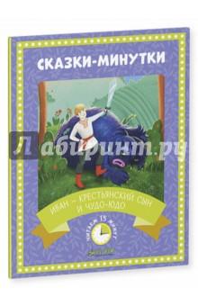 Купить Иван - крестьянский сын и чудо-юдо ISBN: 978-5-906838-75-9