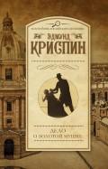Эдмунд Криспин - Дело о золотой мушке обложка книги