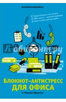 Купить Платон Офисный: Блокнот-антистресс для офиса ISBN: 978-5-17-095254-0