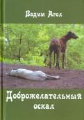 Вадим Агол: Доброжелательный оскал