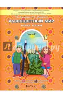 Разноцветный мир. Учебное пособие для детей 4-5 лет. В 2 частях. Часть 2. ФГОС - Котлякова, Меркулова