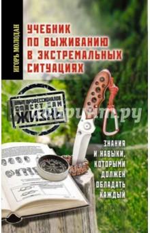 Учебник по выживанию в экстремальных ситуациях - Игорь Молодан