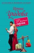 Ирина Градова - Ложь под звездным соусом обложка книги
