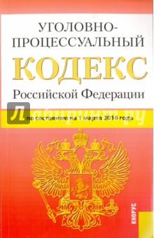 Уголовно-процессуальный кодекс Российской Федерации по состоянию на 01.03.16 г.