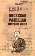 Алексей Кириченко: Японская разведка против СССР
