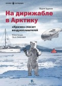 Вадим Худяков: На дирижабле в Арктику.
