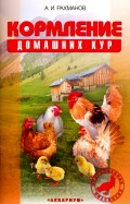 Александр Рахманов: Кормление домашних кур